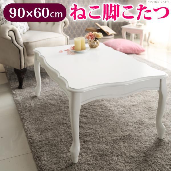 こたつ 猫脚 長方形 ねこ脚こたつテーブル フローラ 90x60