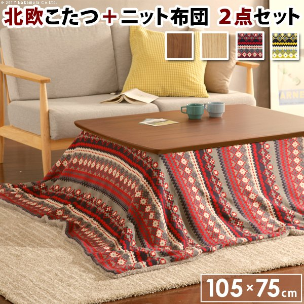 こたつ 長方形 北欧デザインこたつテーブル イーズ 105x75 北欧柄ふんわりニットこたつ布団 2点セット
