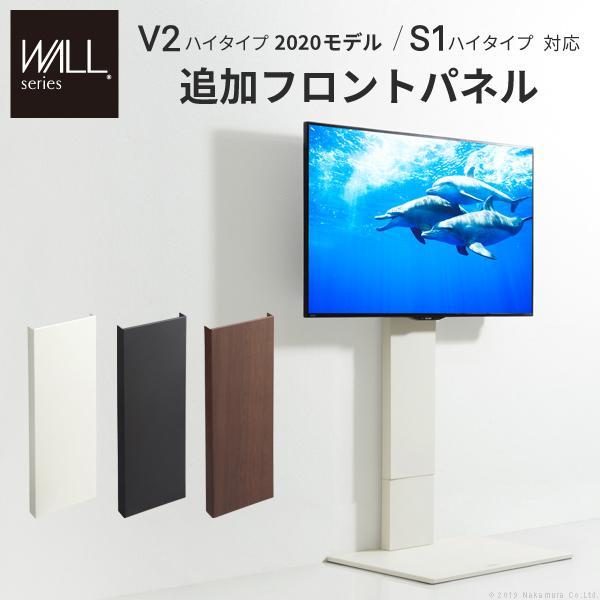 WALL[ウォール]壁寄せテレビスタンドV2ハイタイプ専用追加フロントパネル テレビスタンド 壁よせTVスタンド スチール製 WALLオプション