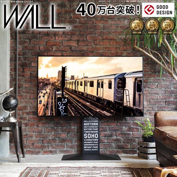 テレビ台 WALLインテリアテレビスタンドV3 ブルックリン ロータイプ 32〜80v対応 壁寄せテレビ台 NYスタイル