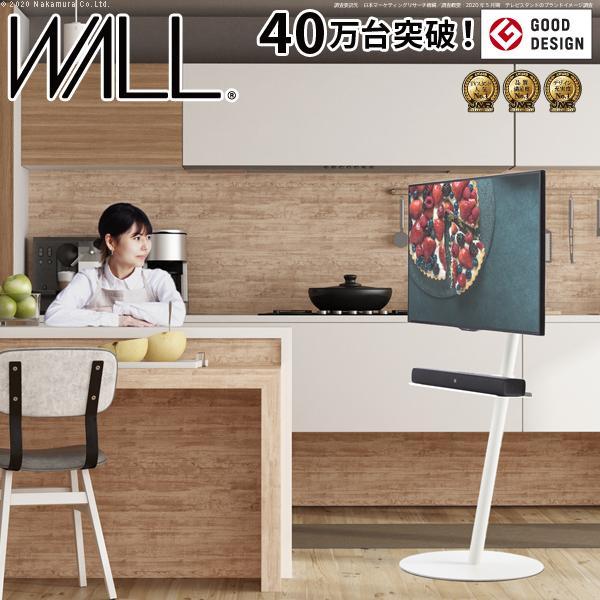 WALLインテリアテレビスタンドanataIRO テレビ24〜45型対応 ハイタイプ 自立型 テレビスタンド 小型 テレビボード コード収納 m0500208