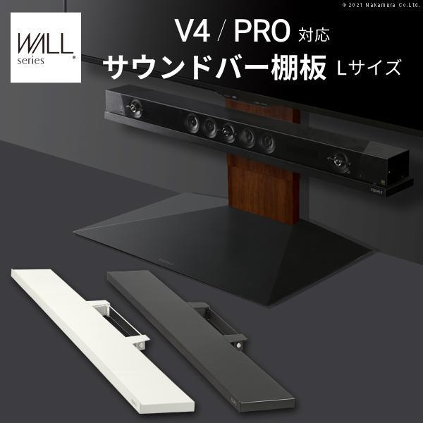 WALLインテリアテレビスタンドV4・PRO対応 サウンドバー棚板 Lサイズ 幅118cm スチール製 WALLオプションスピーカー用 シアターバー用 m0500242