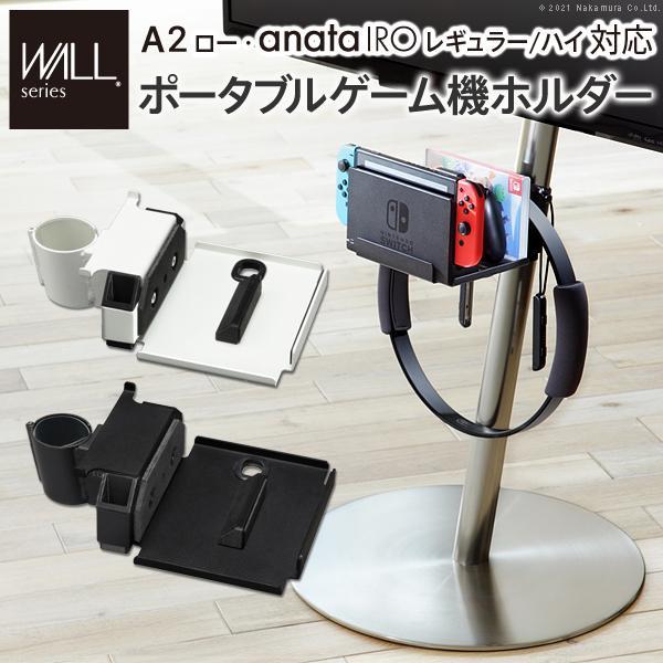 WALLインテリアテレビスタンドanataIROレギュラー・ハイタイプ対応 ポータブルゲーム機ホルダー Nintendo Switch ニンテンドースイッチ