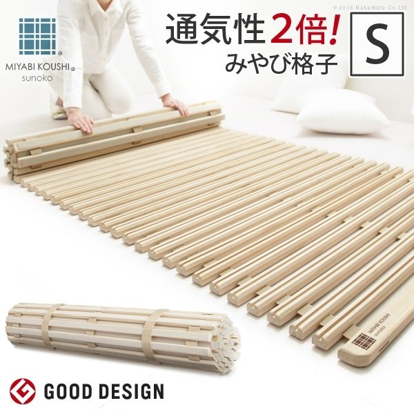 すのこベッド ロール式 通気性2倍で丸めて収納 「みやび格子」すのこベッド シングル ロールタイプ