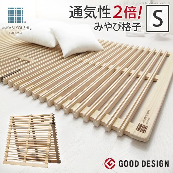 すのこベッド 折りたたみ 通気性2倍の折りたたみ「みやび格子」すのこベッド シングル 二つ折りタイプ