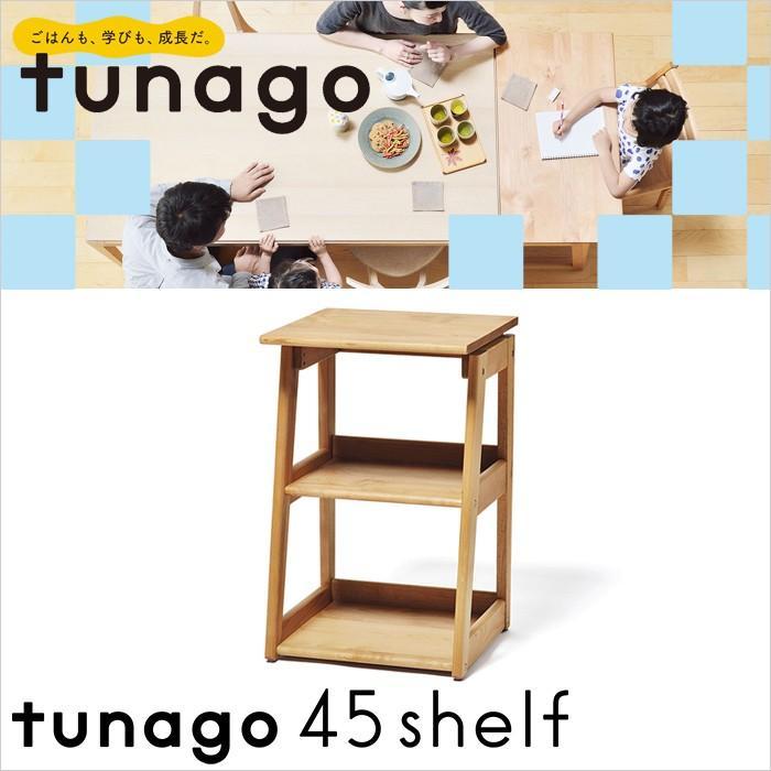 つなご 45シェルフ 大和屋 yamatoya tunagoシリーズ tunagoシリーズ リビング学習