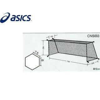 asics/アシックス CNS003-01 亀甲サッカーゴールネット (ホワイト) 【フリーサイズ】