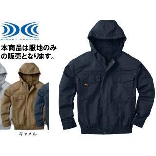 SUN-S/サンエス 【空調服服地】KU91410 フード付綿薄手長袖ブルゾン(キャメル)【XLサイズ】