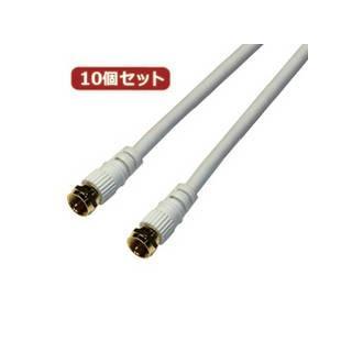 HORIC  【10個セット】 HORIC アンテナケーブル 10m ホワイト 両側F型ネジ式コネクタ ストレート/ストレートタイプ