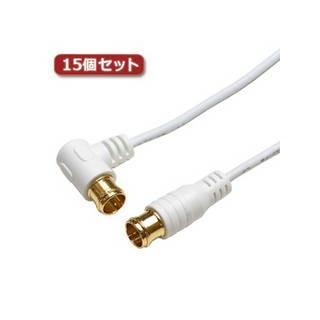HORIC  【15個セット】 HORIC 極細アンテナケーブル 7m ホワイト 両側F型差込式コネクタ L字/ストレートタイプ HAT