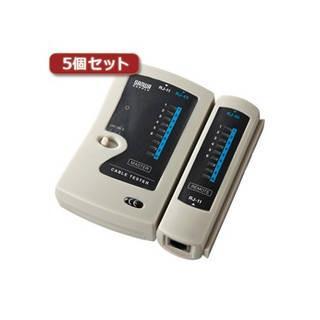 サンワサプライ  【5個セット】 サンワサプライ LANケーブルテスター LAN-TST3ZX5
