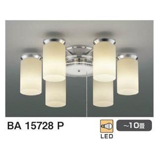 KOIZUMI/コイズミ BA15728P LEDシャンデリア 6灯 6灯 【〜10畳】