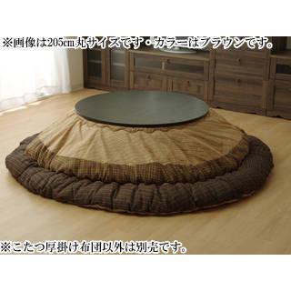 IKEHIKO イケヒコ メーカー直送代引不可  納期未定 しじら 円形こたつ厚掛け布団単品 ゆかり ブラウン 約205cm丸 5100179