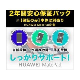 ファーウェイジャパン  2年間安心保障パック HUAWEI MatePad 10.4