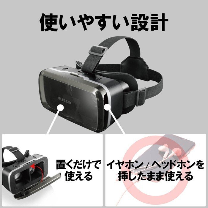 エレコム VRG-M01BK VRゴーグル VRグラス 目幅・ピント調節可能 メガネ対応 ブラック musasinojapan 06