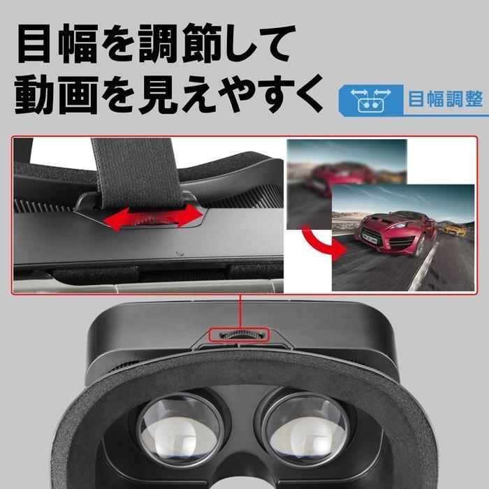 エレコム VRG-S01BK VRゴーグル VRグラス 目幅調節可能 メガネ対応 ブラック|musasinojapan|03
