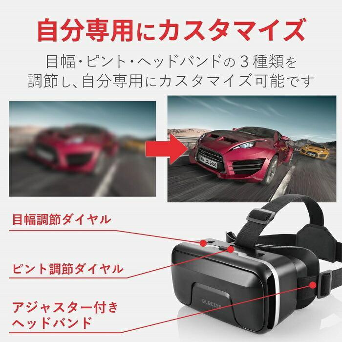 エレコム VRゴーグル VRG-X01PBK VRヘッドセット ピント調整可能 メガネ対応 4.0~6.5インチのiPhone/andoridで使える DMM 1000円相当ポイント付 ブラック|musasinojapan|02