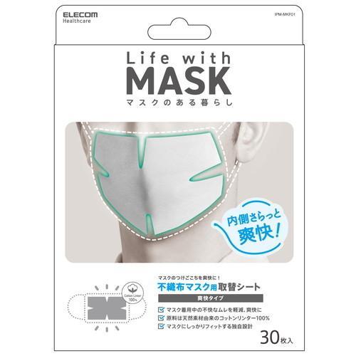 エレコム ELECOM マスクシート 不織布マスク用 取替シート 30枚入り コットンリンター つけ心地快適 IPM-MKF01|musasinojapan