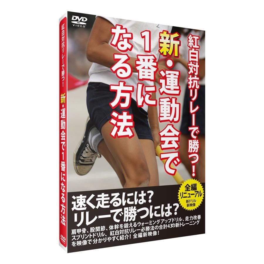 DVD「新・運動会で1番になる方法 紅白対抗リレーで勝つ!」|muscle