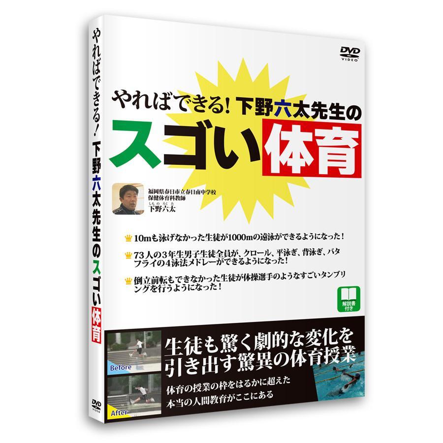 【アウトレット】DVD「やればできる!下野六太先生のスゴい体育」|muscle