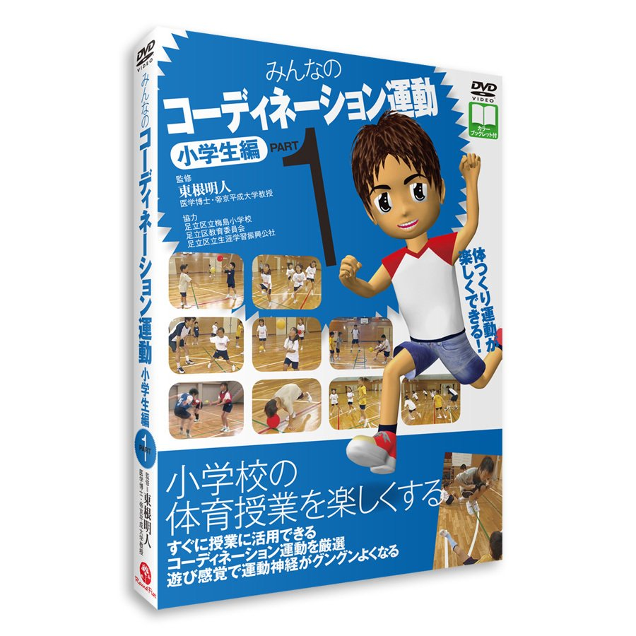 DVD「みんなのコーディネーション運動 小学生編 PART1」 muscle