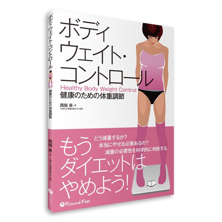 書籍「もうダイエットはやめよう!ボディウェイト・コントロール 健康のための体重調節」|muscle
