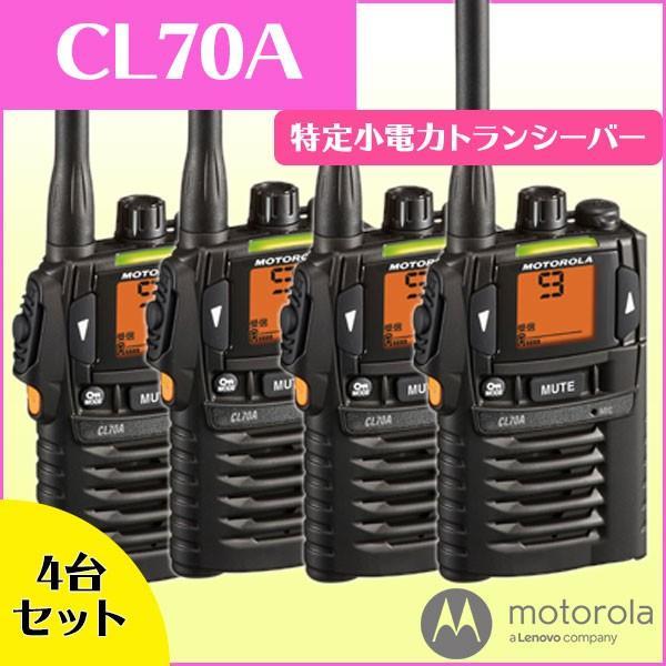 特定小電力トランシーバー インカム CL70Ax4台セット モトローラ MOTOROLA