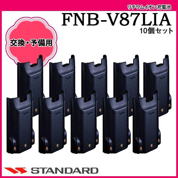 充電池 バッテリー FNB-V87LIA×10個セット スタンダード 八重洲無線