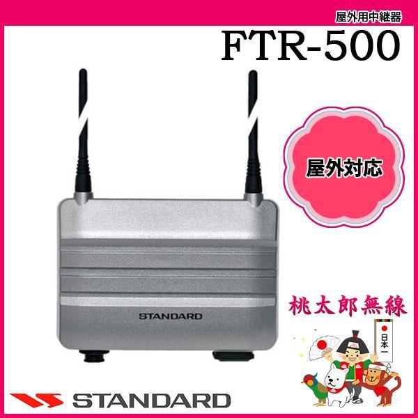中継器 FTR-500 スタンダード 八重洲無線