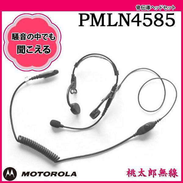 骨伝導ヘッドセット PTT付 PMLN4585 モトローラ MOTOROLA