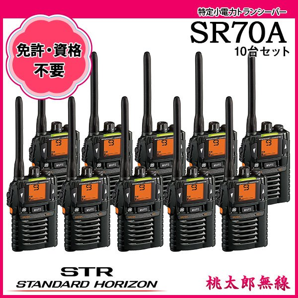 【在庫限り】特定小電力トランシーバー インカム SR70A×10台セット ブラック限定 八重洲無線 スタンダード