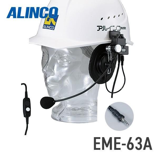 未使用品 アルインコ 与え ALINCO EME-63A ヘルメット用ヘッドセット DJ-P221対応 DJ-P22 防水プラグ