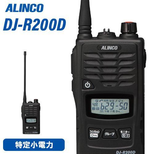 無線機 アルインコ DJ-R200DL 特定小電力 + レピーター トランシーバー