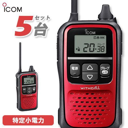 ICOM IC-4110 (5台セット) 特定小電力トランシーバー (メタリックレッド) 免許不要・登録不要