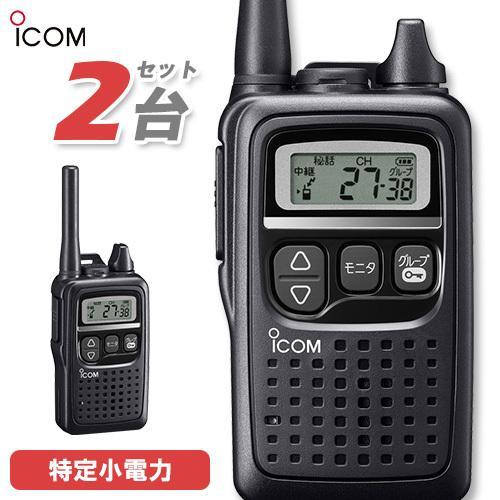 ICOM IC-4300 (2台セット)ブラック 特定小電力トランシーバー 軽くて、小さい 免許不要・登録不要