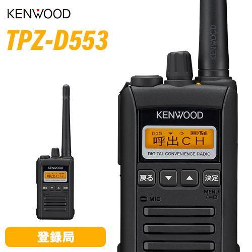 KENWOOD TPZ-D553MCH ハイパワーデジタルトランシーバー5W 登録局 簡易無線 免許不要