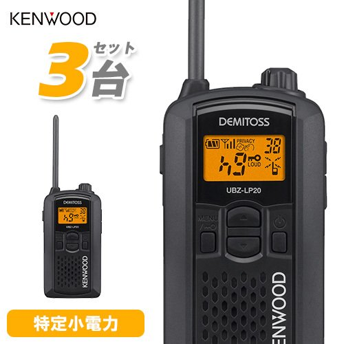 KENWOOD UBZ-LP20B (3台セット) 特定小電力トランシーバー(DEMITOSS)ブラック 免許・登録不要