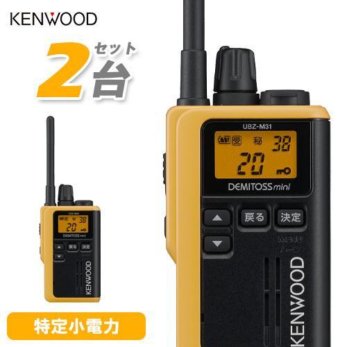 KENWOOD UBZ-M31 (2台セット)特定小電力トランシーバー(DEMITOSS)イエロー 免許・登録不要