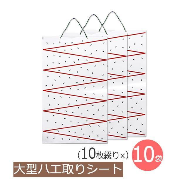 ハエ 取り紙 捕獲 駆除 虫とりカレンダーシート(10枚綴り×10袋) 畜舎 牛舎 生産者向け 送料無料 お得用
