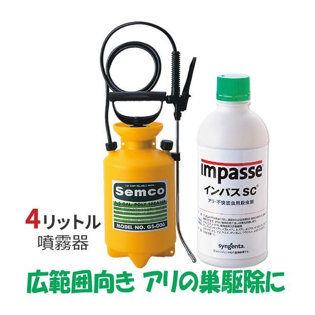 送料無料 あすつく/業務用アリ殺虫剤 液剤 インパスSC(500g)+噴霧器GS-006(1台)セット 蟻の巣 アルゼンチンアリ イエヒメアリ ヒアリ対策に