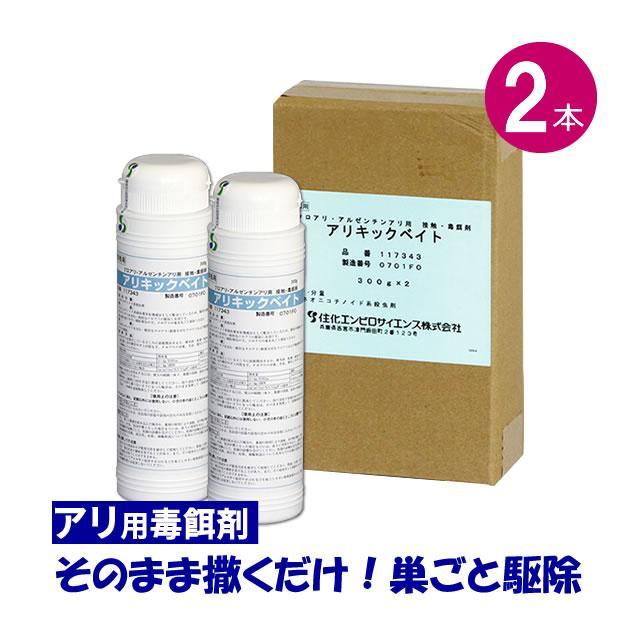 送料無料 お得まとめ購入 アリキックベイト 300g×2本 アリ駆除用毒餌 アリの巣駆除