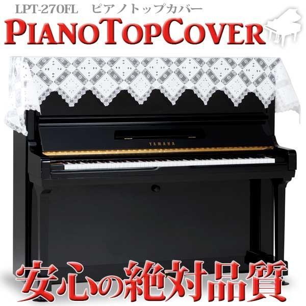 ピアノカバー ピアノトップカバー LPT-270FL  ミュージックアミューズ