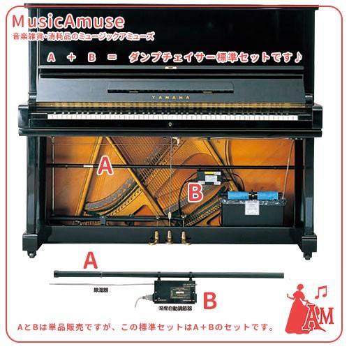 ダンプチェイサー標準セット(15W) ピアノ用 D-J48-HS/15W  ミュージックアミューズ