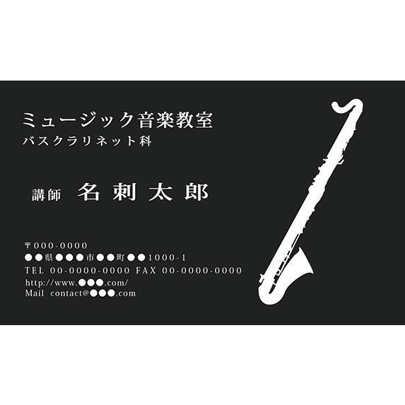 シンプルな楽器のイラストの名刺 バスクラリネット 音楽家 演奏家