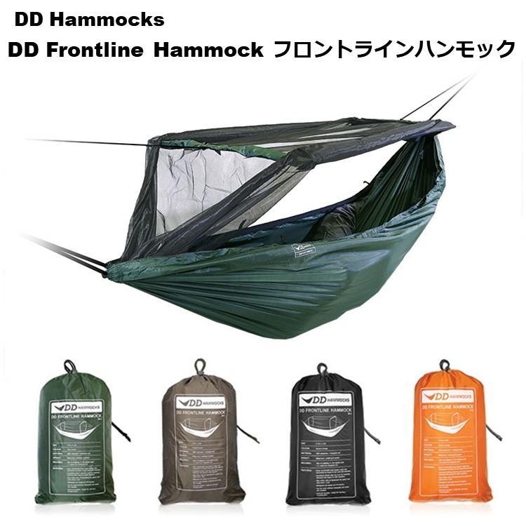 ハンモック DDハンモック DD Frontline Hammock フロントラインハンモック 蚊帳付き  オリーブグリーン コヨーテブラウン ジェットブラック サンセットオレンジ music-outdoor-lab