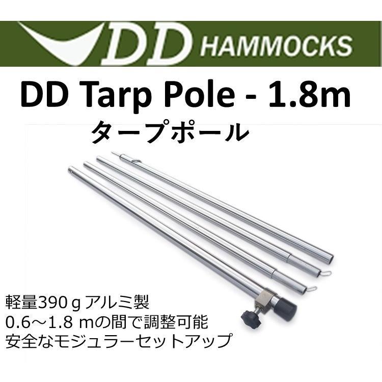 DDハンモック DD Tarp Pole タープポール - 1.8m ソロキャンパーのため ...