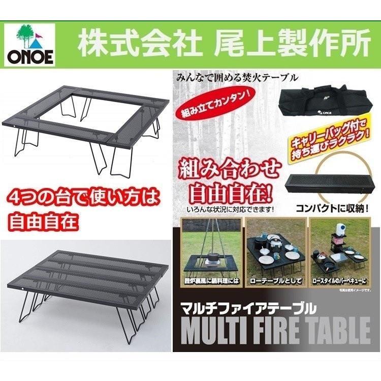 キャンプ テーブル 尾上製作所 (ONOE) マルチファイアテーブル MT-8317