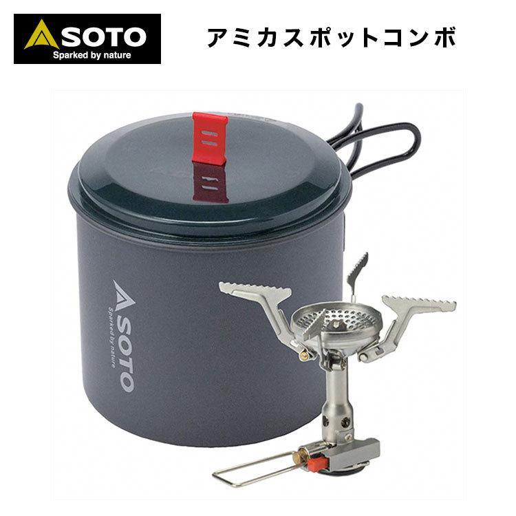 soto ガストーチ SOTO ソト シングルバーナー アミカスポットコンボ SOD-320PC ガスバーナー バーナー アウトドア キャンプ|music-outdoor-lab