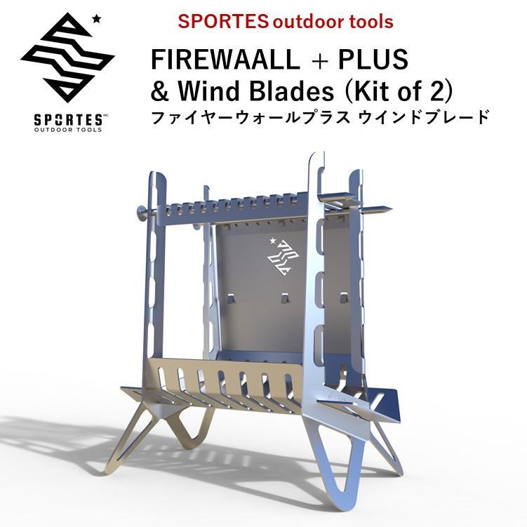 焚き火台 焚火台 SPORTES スポルテス  FIREWAALL + PLUS & Wind Blades (Kit of 2)  ファイヤーウォール プラス ウインドブレード フルキット 風防付 music-outdoor-lab