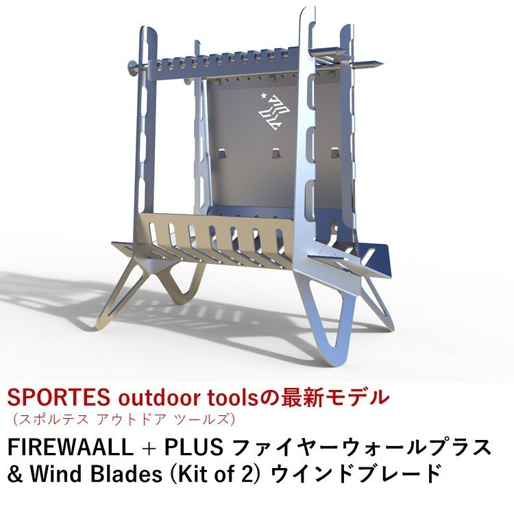 焚き火台 焚火台 SPORTES スポルテス  FIREWAALL + PLUS & Wind Blades (Kit of 2)  ファイヤーウォール プラス ウインドブレード フルキット 風防付 music-outdoor-lab 02